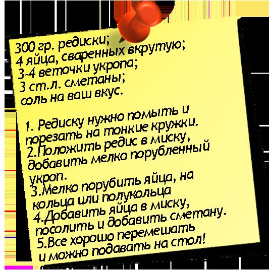 редис рецепт.png
